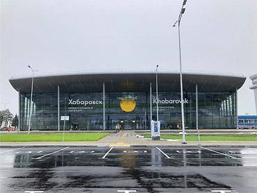 Международный аэропорт Хабаровск им. Г. И. Невельского