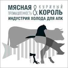 Куриный Король / VIV Russia 2019